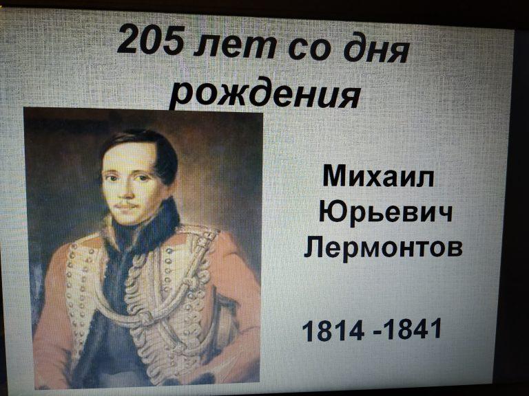 205. M.Lermontova  gadadiena