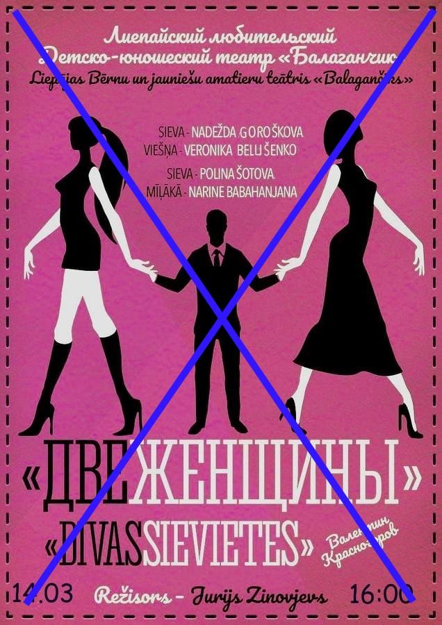 """Teātris """"Balagančik"""" aicina 14. martā, plkst. 16.00 – ATCELTS!!!"""