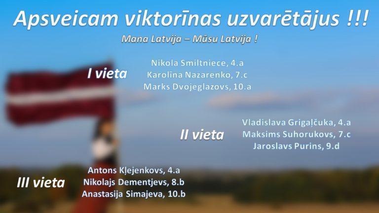 """Viktorīnas """"Mana Latvija – Mūsu Latvija"""" rezultāti"""