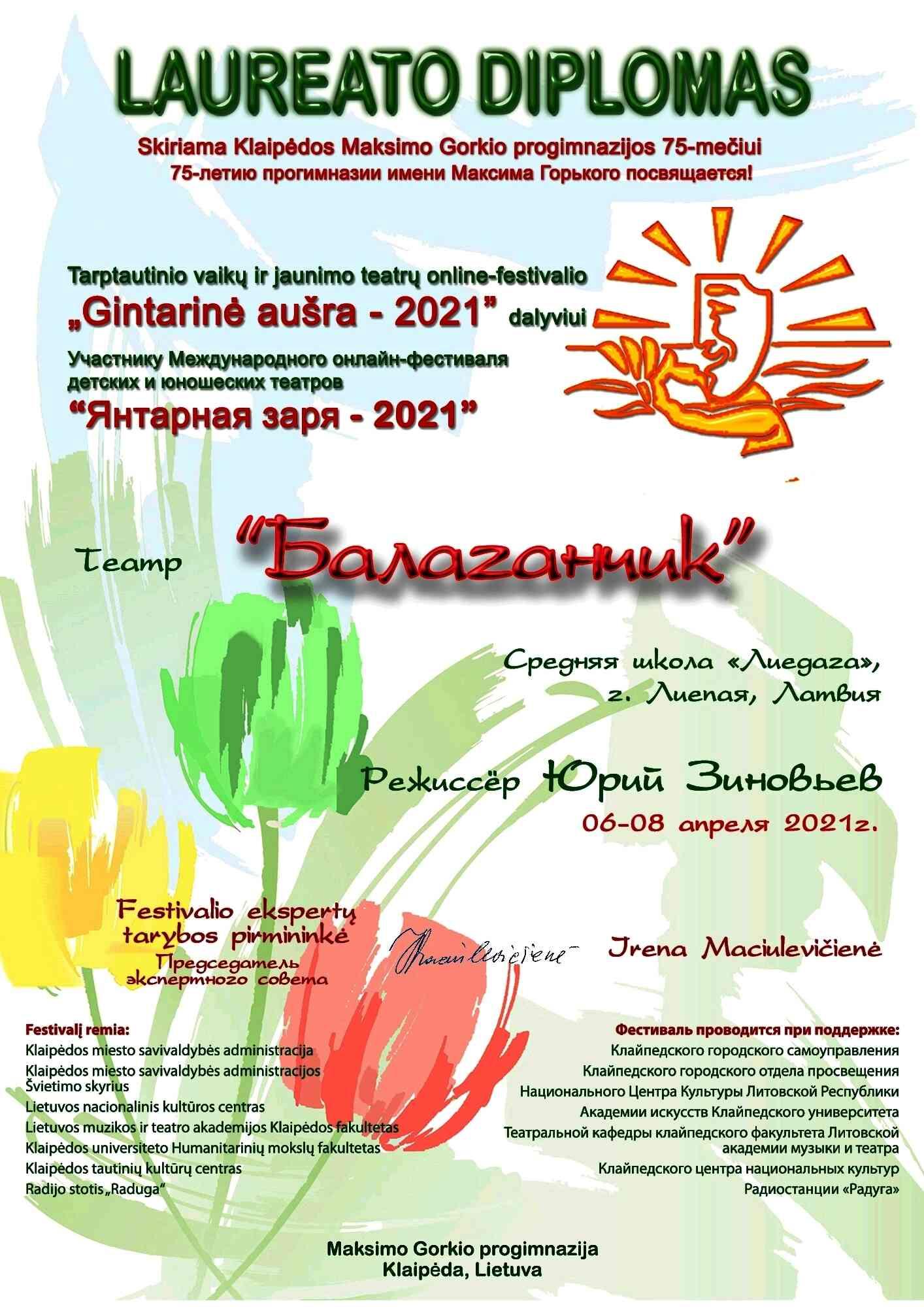"Teātra festivāls ""Dzintara ausma – 2021"""